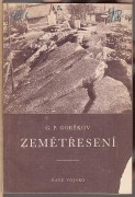 ZEMTESEN	(	Gorkov G. P.	)
